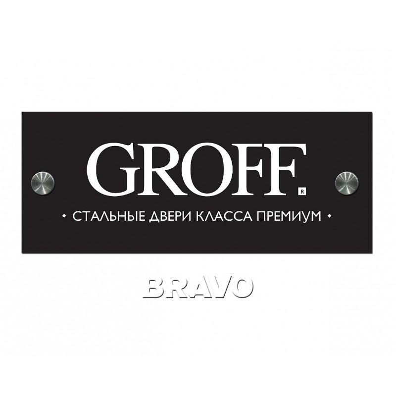 Фризы с логотипом тм Groff